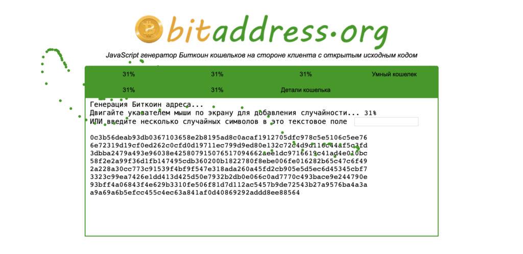 bitaddress-bitcoin-address-generator-koshelkov